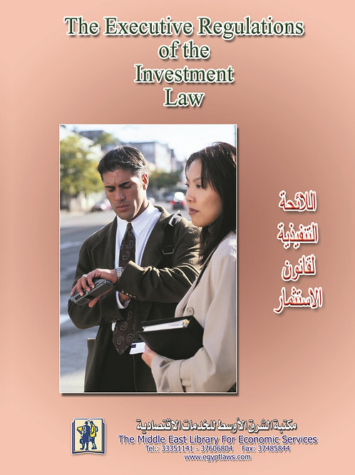 Executive Regulations of Investment Law