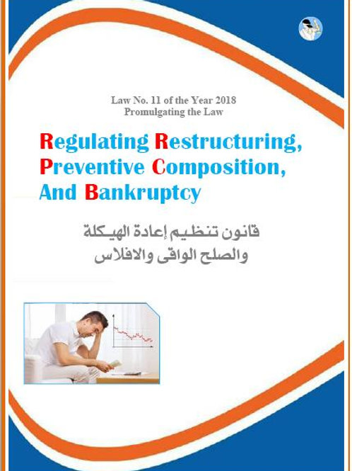 Law No. 11 of the Year 2018 Promulgating the Law Regulating Restructuring, Preve
