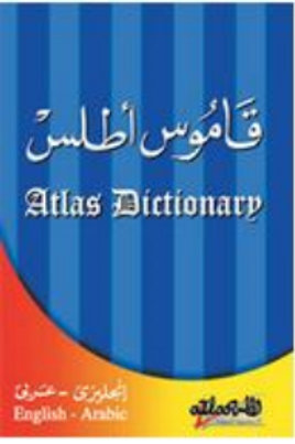 Atlas Dictionary قاموس أطلس إنجليزي/عربي  2003