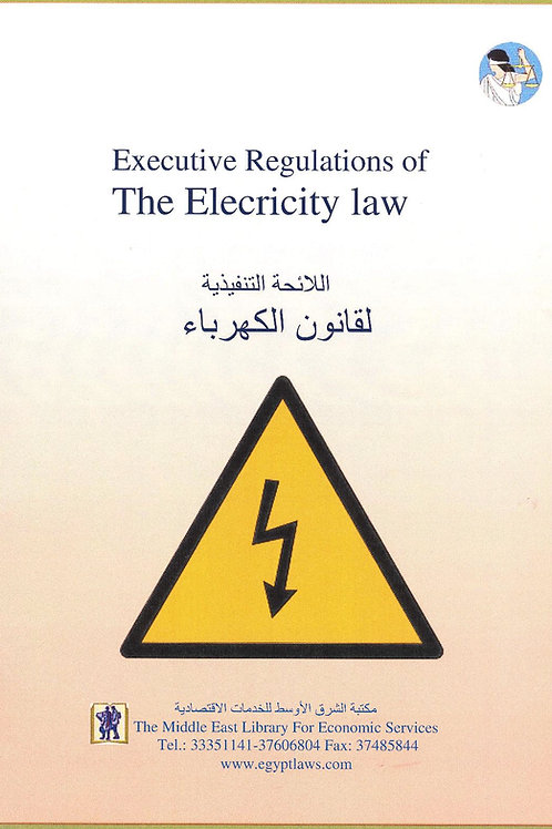 Executive Regulations of The ELectricity Law