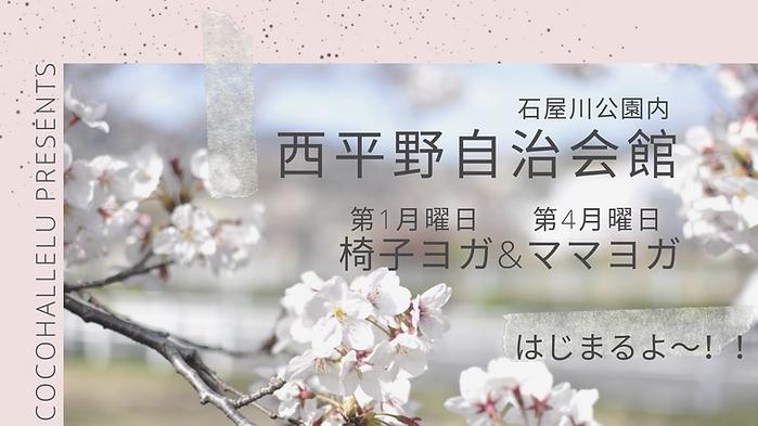 西平野自治会館トップ.png