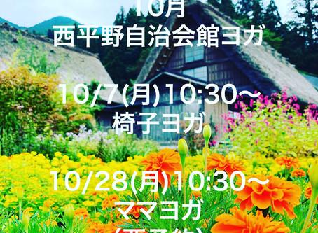 10月の西平野自治会館ヨガの日程