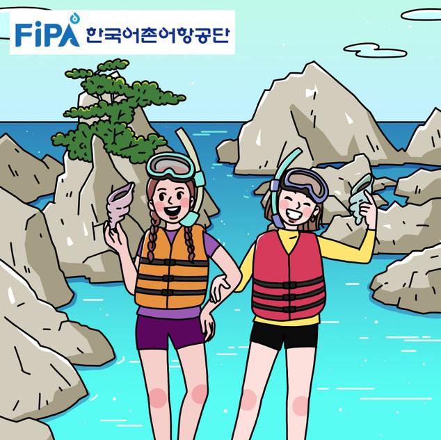 한국어촌어항공단_썸네일.jpg
