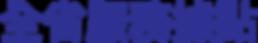 全省服務據點-03.png