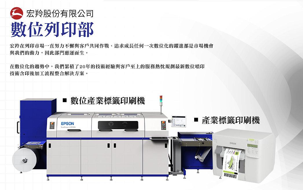數位列印部_工作區域 1.jpg