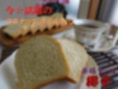 ココナッツオイル,パン