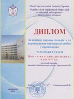 Diplom6.jpg