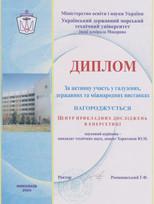Diplom5.jpg