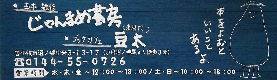 ブックカフェ豆太/古本雑貨じゃんまめ書房・