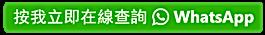 whatsapp button-02.png