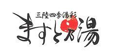 ますと乃湯ロゴ.jpg
