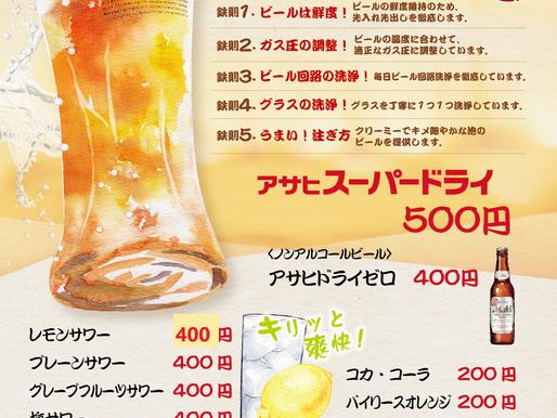 ますと乃湯 自慢の樽生ビール!!