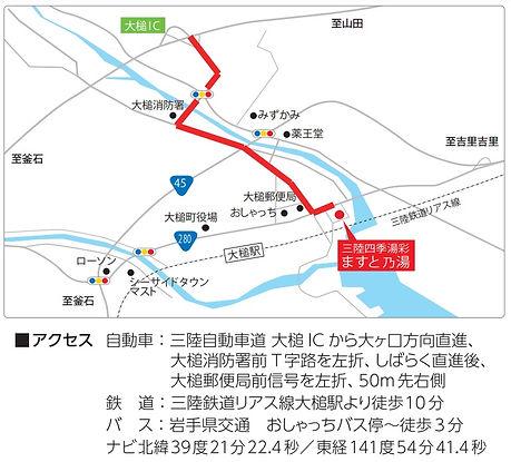 ますと乃湯アクセスMAP.jpg