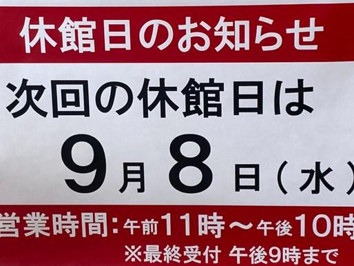 9月7日(火)