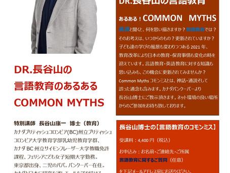 オンライン【言語教育・保育セミナー】