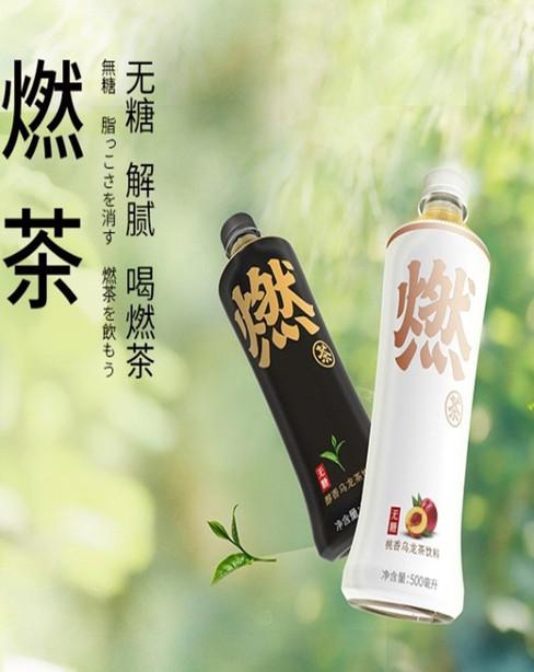 元気森林燃茶500ml