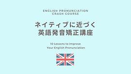 ネイティブに近づく英語発音矯正講座.jpg