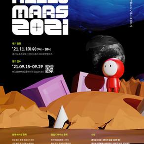 경기창조경제혁신센터, '화성 탐사 로봇대회 HELLO MARS 2021' 개최