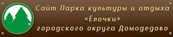 ЕЛКИ 3.jpg
