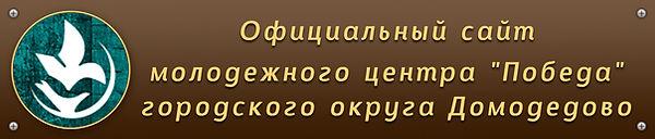 ПОБЕДА 3.jpg