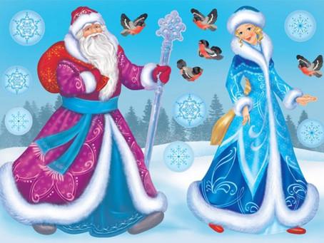 Дед Мороз и Снегурочка на дом в Домодедово