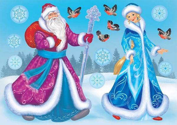 Дед Мороз и Снегурочка Домодедово 1.jpg