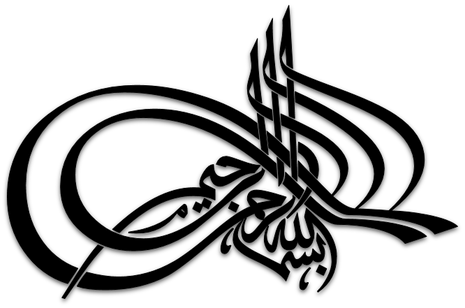 basmala-allah-ar-rahman