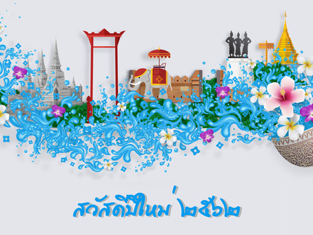 สมาคมเชฟประเทศไทย ร่วมส่งความสุขในวันปีใหม่ไทย ๒๕๖๒ ให้กับสมาชิกสมาคมเชฟประเทศไทยทั้งในประเทศและต่าง