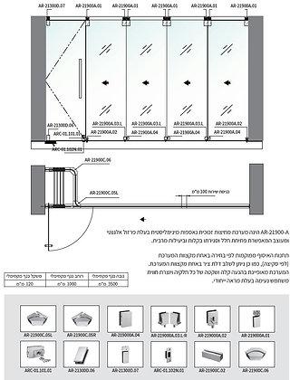 מערכת דלתות נאספות - 21900A - AR-21900-A