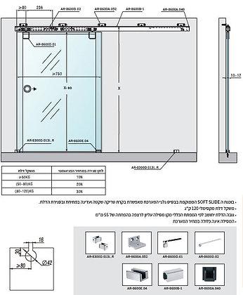 מערכת הזזה SOFT SLIDE לקיר / תקרה - AR-8600W