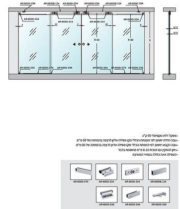 מערכת הזזה - 8600D - שתי כנפיים + קבועים