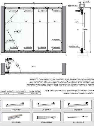 מערכת דלתות נאספות - 21900H - AR-21900-H