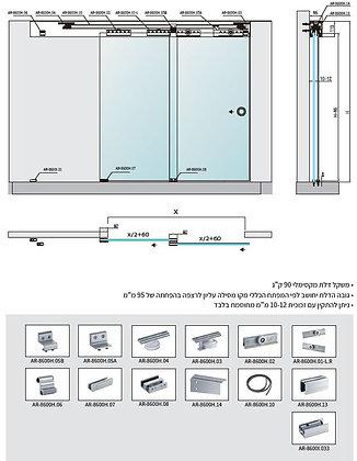 מערכת הזזה TITAN 8600H - דגם C - AR-8600H-C