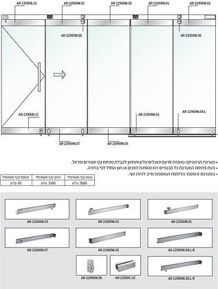 מערכת דלתות נאספות - 22900W - AR-22900-W