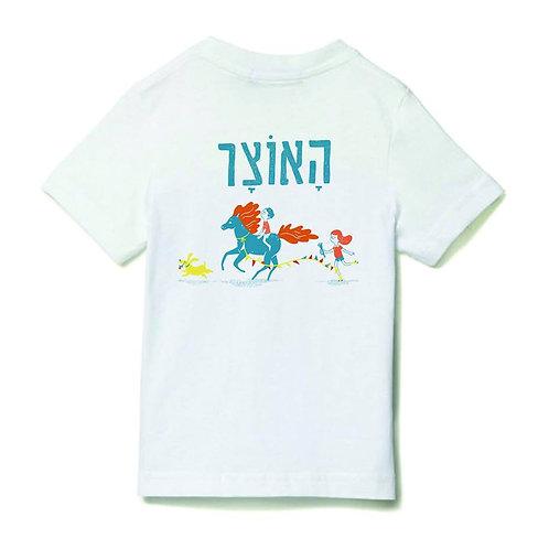 חולצה לילדים ״האוצר״