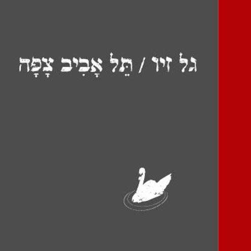 גל זיו - תֵּל אָבִיב צָפָה