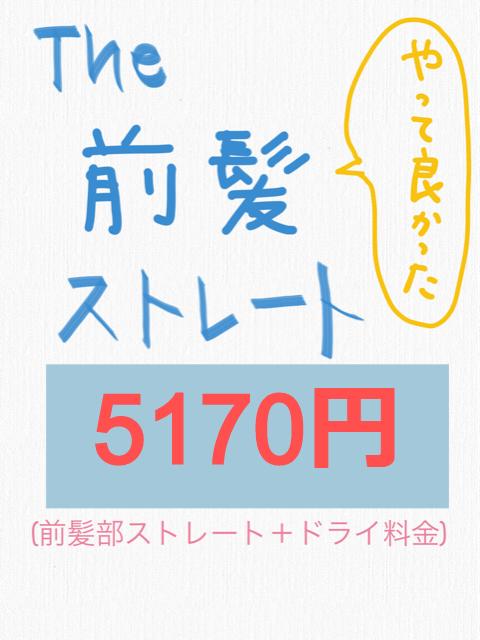 前髪ストレートPOP_edited