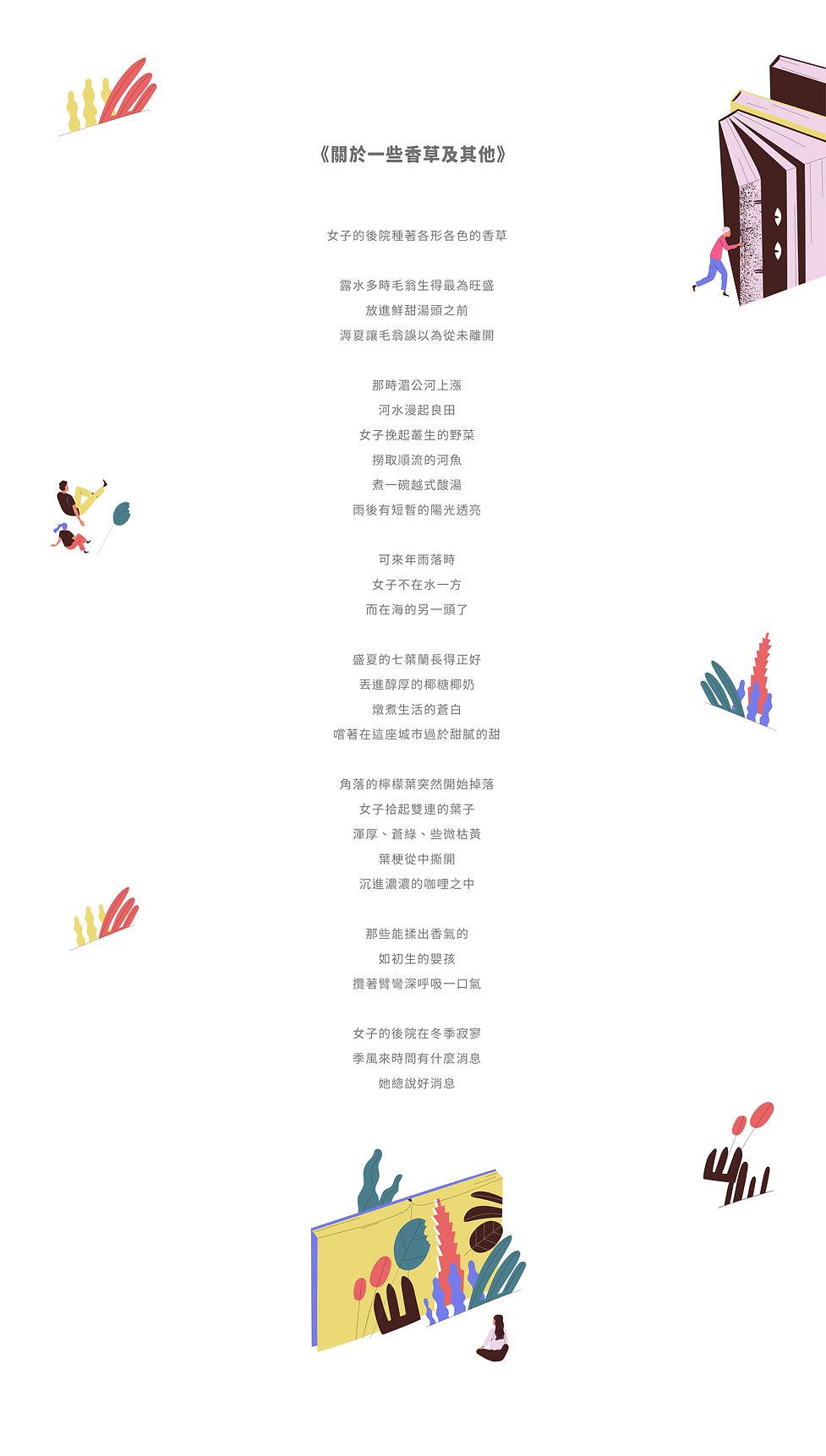 入圍作品_詩文組_首獎.jpg