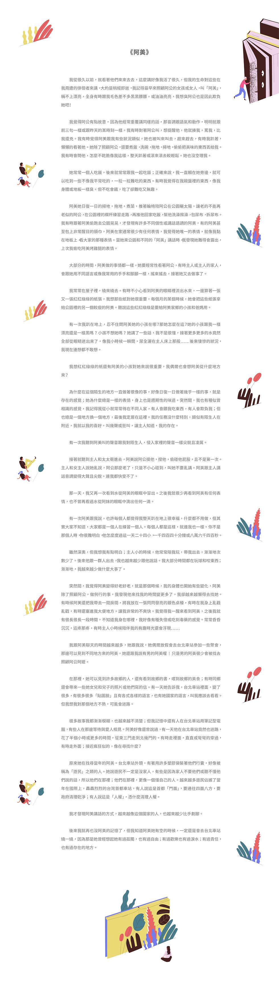 入圍作品_散文組_評審獎-04.jpg