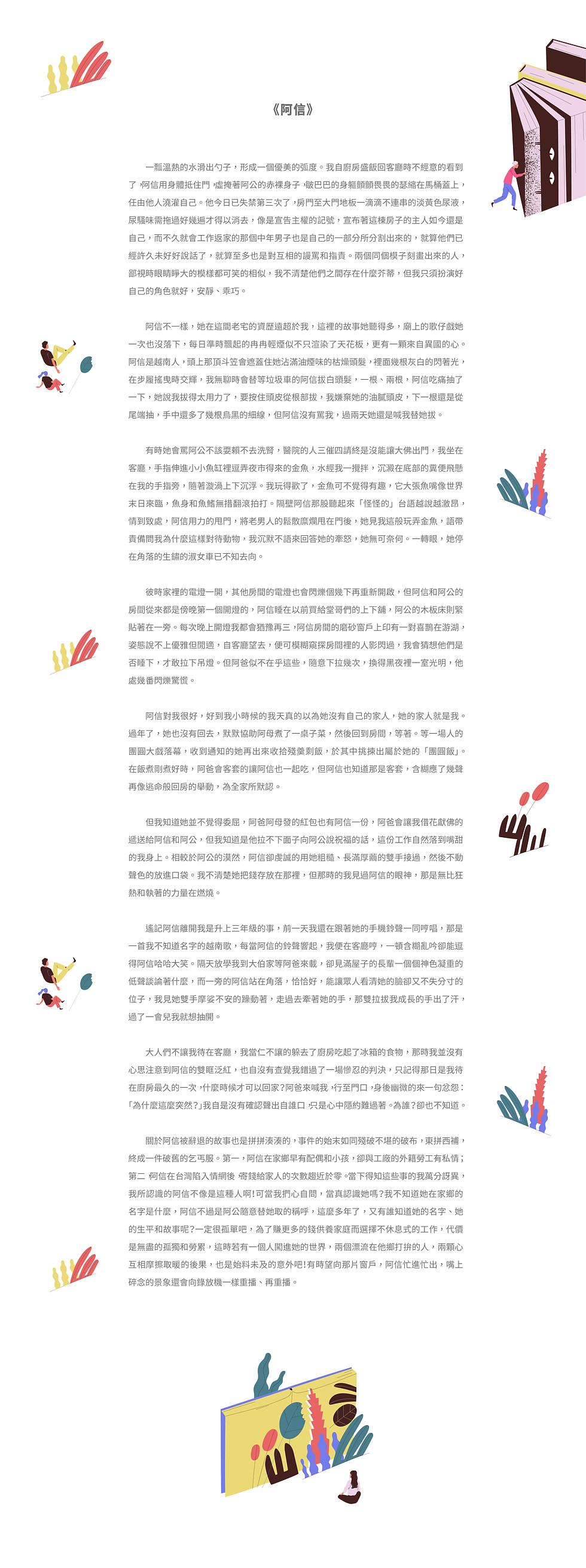 入圍作品_散文組_評審獎-03.jpg