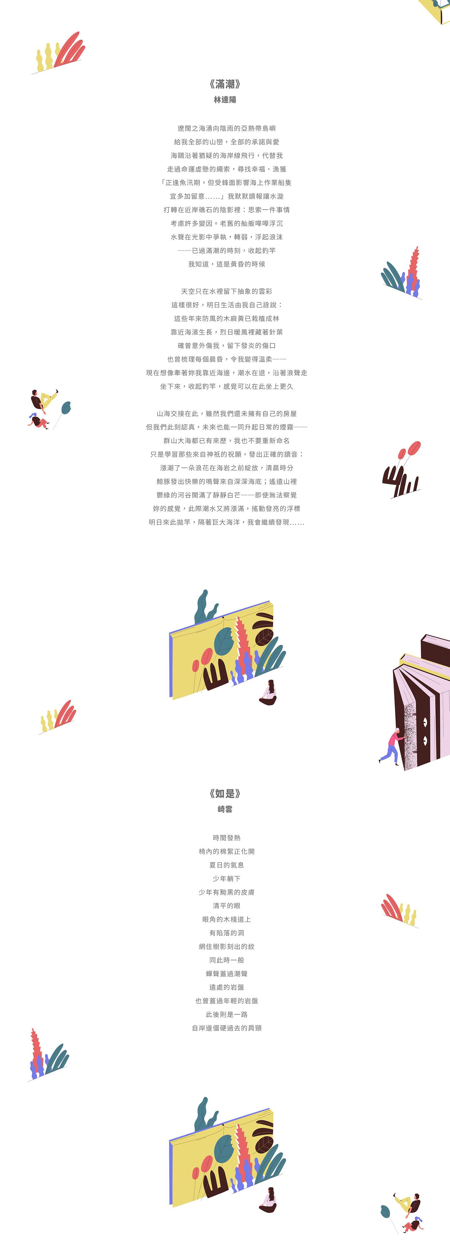 作家作品-03_詩文組.jpg