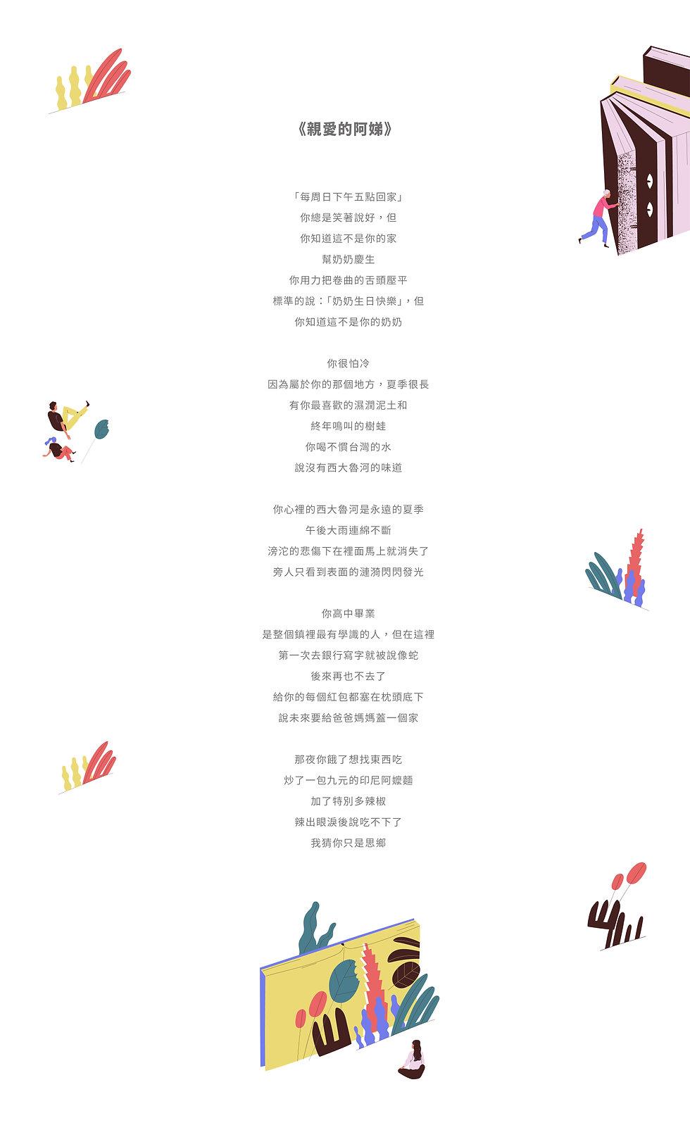 入圍作品_詩文組_評審獎-04.jpg