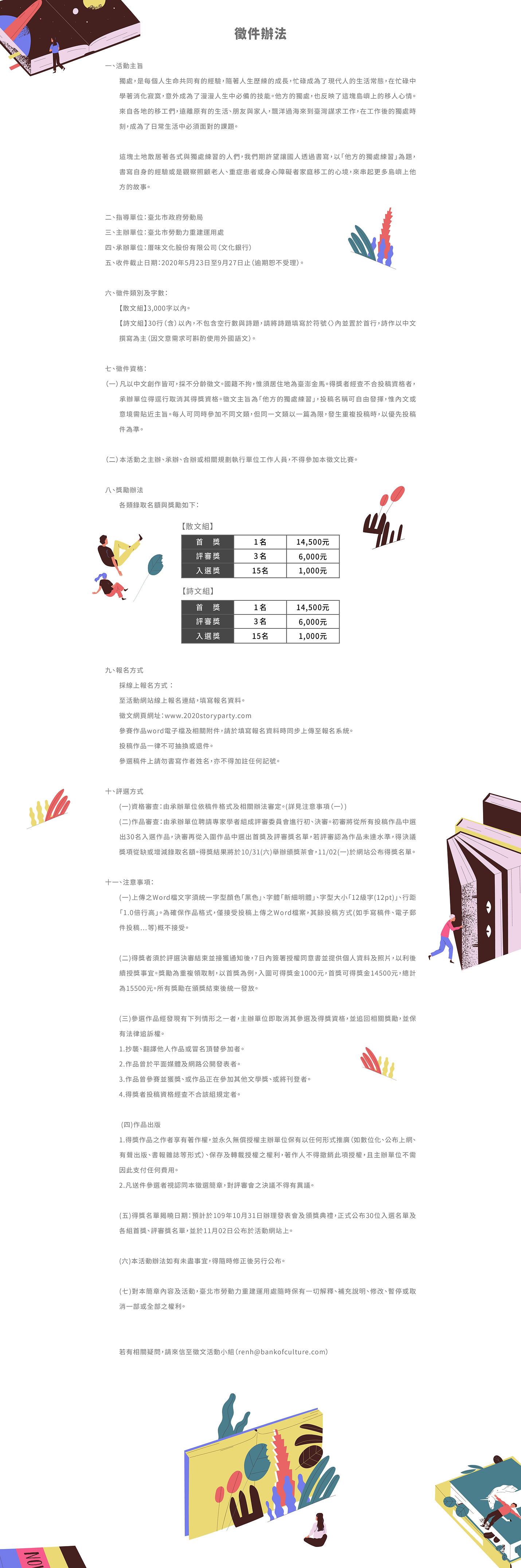 0706徵件辦法-01.jpg