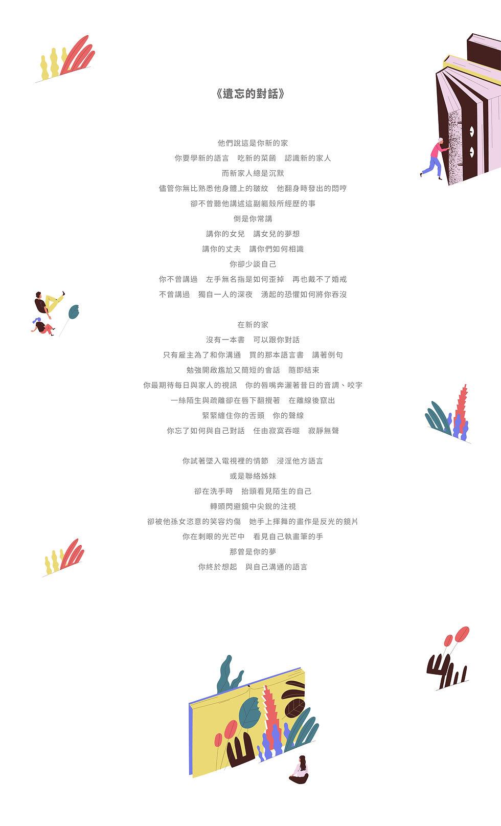 入圍作品_詩文組_評審獎-03.jpg