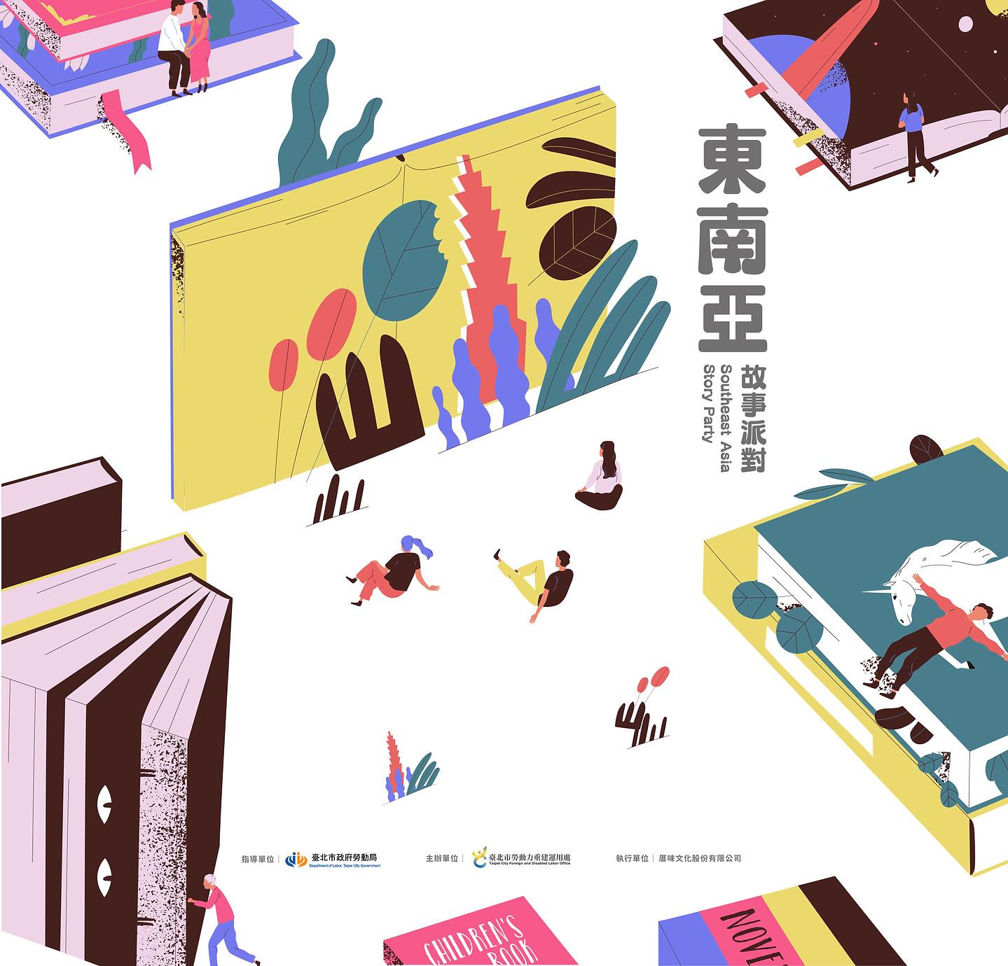 0518東南亞故事派對 網站-01.jpg