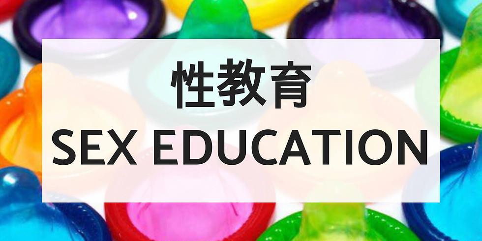 Sex Education 101 性教育研討會