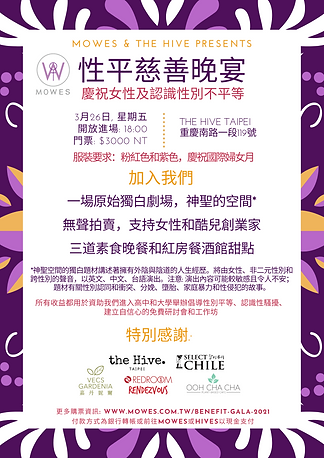 gala-flyer-mandarin-white-updated.png