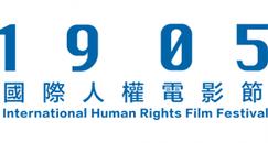 1905 International Human Rights Film Festival