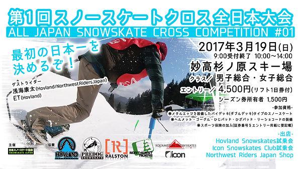 2017年第1回スノースケートクロス全日本大会フライヤー04.jpg