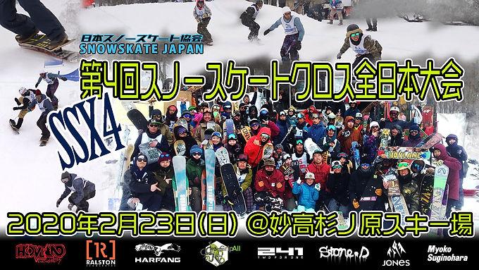 第4回スノースケートクロス全日本大会